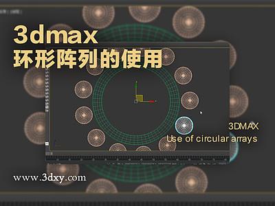 3dmax環形陣列的使用