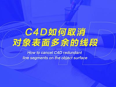 C4D如何取消對象表面多余的線段