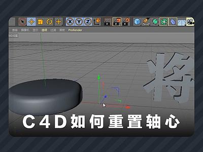 c4d如何重置軸心