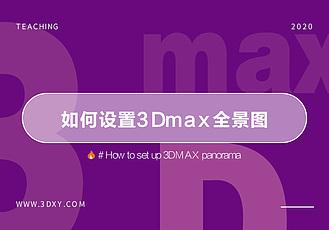 如何設置3Dmax全景圖