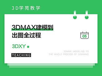 3dmax建模到出圖全過程