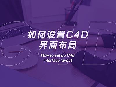 如何設置C4D界面布局