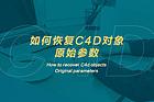 如何恢復C4D對象原始參數