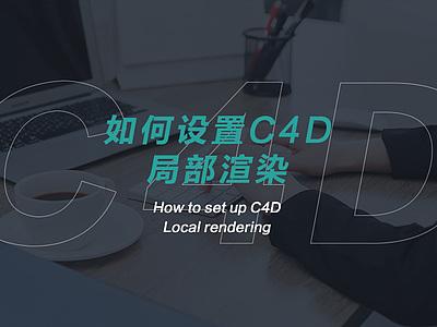 如何設置C4D局部渲染