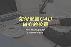 如何設置C4D軸心的位置