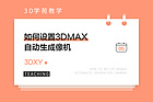 如何設置3dmax自動生成像機