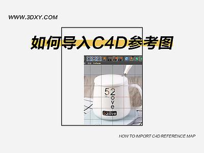 如何導入C4D參考圖