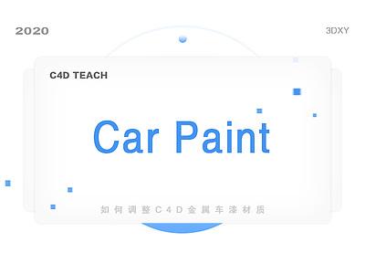 如何調整C4D金屬車漆材質