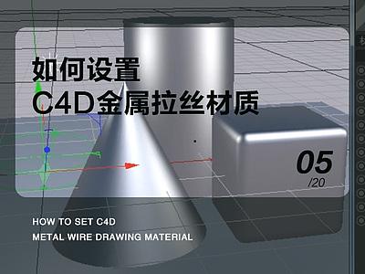 如何設置C4D金屬拉絲材質