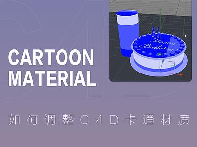 如何調整C4D卡通材質