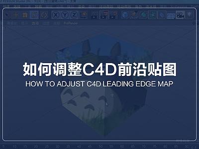 如何調整C4D前沿貼圖