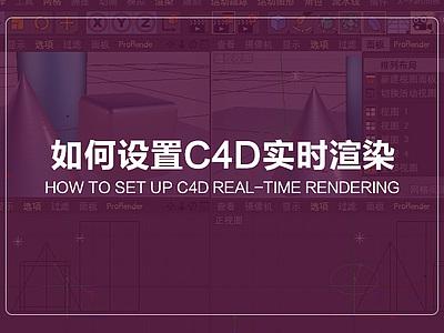 如何設置C4D實時渲染