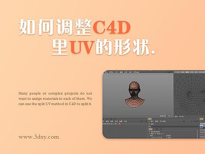 如何調整C4D里UV的形狀