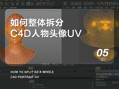 如何整體拆分C4D人物頭像UV