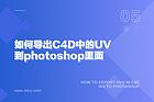 如何導出C4D中的UV到photoshop里面