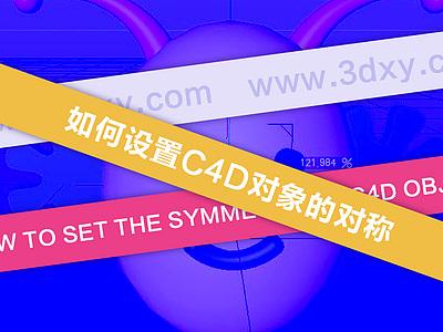 如何設置C4D對象的對稱