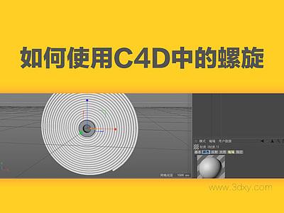 如何使用C4D中的螺旋