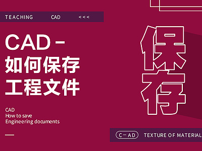 如何保存AutoCAD工程文件