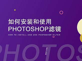 如何安裝和使用photoshop濾鏡