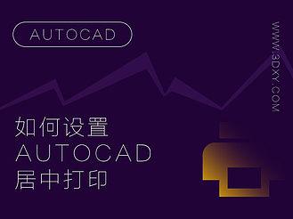如何設置AutoCAD居中打印