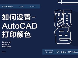 如何設置AutoCAD打印顏色