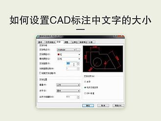 如何設置CAD標注中文字的大小