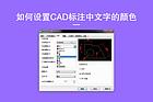 如何設置CAD標注中文字的顏色