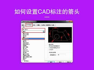 如何設置CAD標注的箭頭