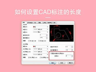 如何設置CAD標注的長度