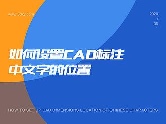 如何設置CAD標注中文字的位置