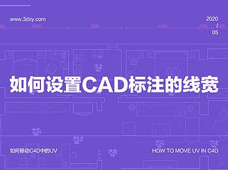 如何設置CAD標注的線寬