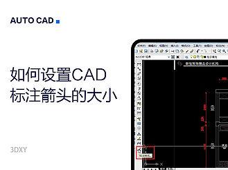 如何設置CAD標注箭頭的大小