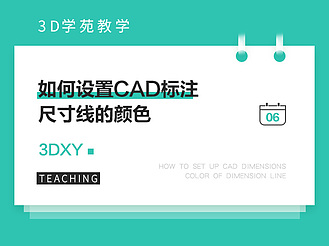如何設置CAD標注尺寸線的顏色