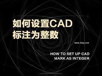 如何設置CAD標注為整數