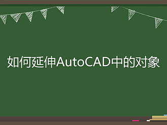 如何延伸AutoCAD中的對象