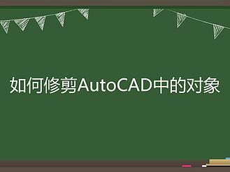 如何修剪AutoCAD中的對象