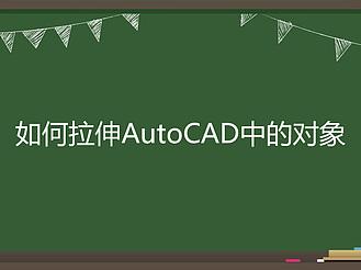 如何拉伸AutoCAD中的對象