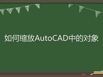 如何縮放AutoCAD中的對象