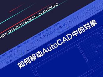 如何移動AutoCAD中的對象