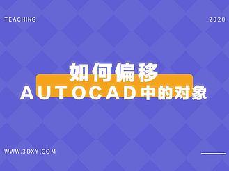 如何偏移AutoCAD中的對象