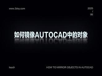 如何鏡像AutoCAD中的對象