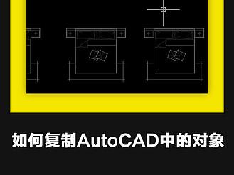 如何復制AutoCAD中的對象