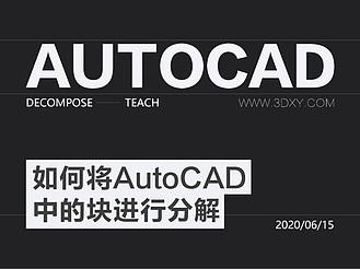 如何將AutoCAD中的塊進行分解