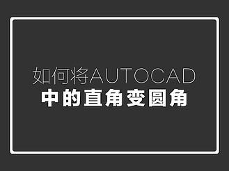 如何將AutoCAD中的直角變圓角