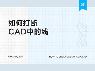 如何將AutoCAD中的線打斷