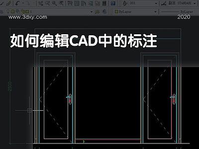 如何編輯AutoCAD中的標注
