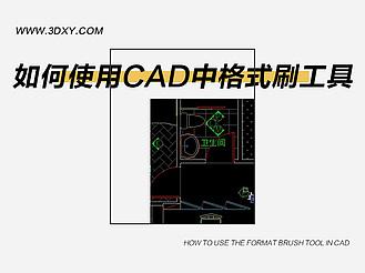 如何使用AutoCAD中的格式刷工具