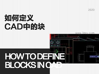如何定義AutoCAD中的塊