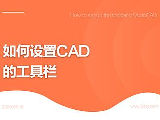 如何設置AutoCAD的工具欄