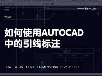 如何使用AutoCAD中的引線標注